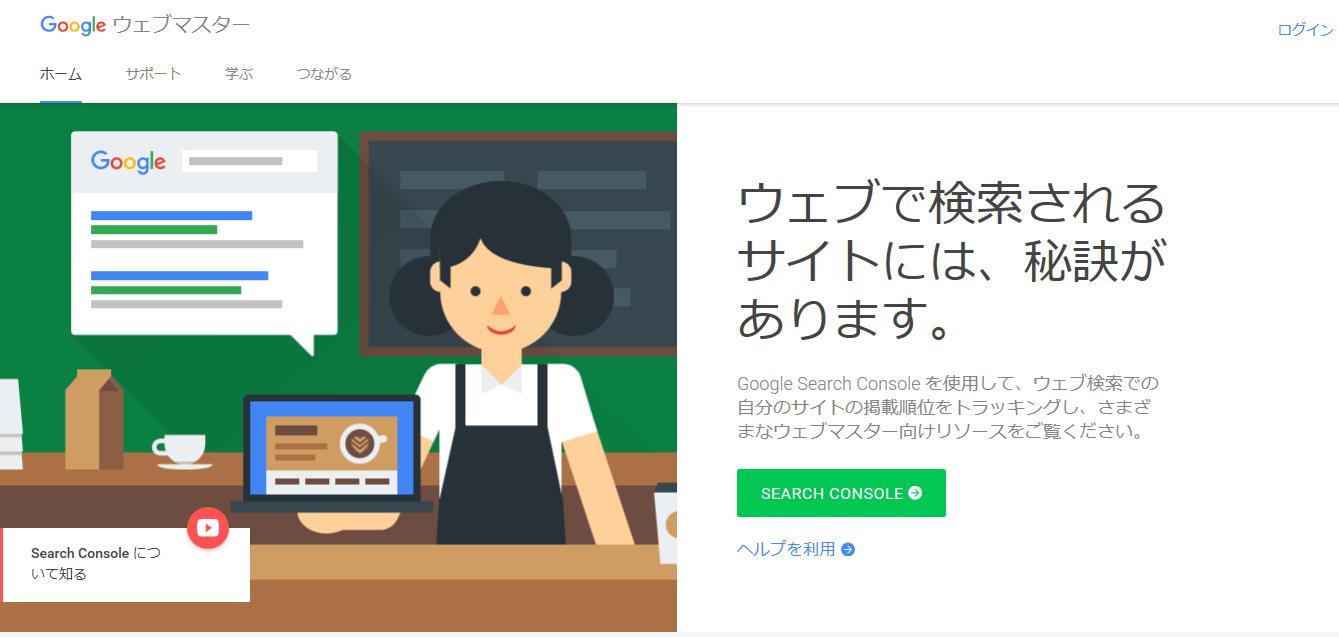 Googlesearchコンソール