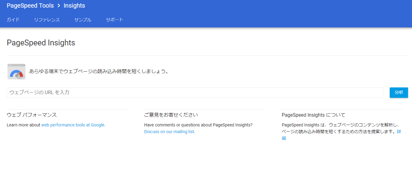 PageSpeed Insights について