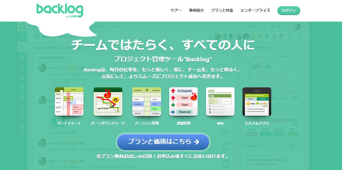 オンライン プロジェクト管理 & コラボレーションツール Backlog