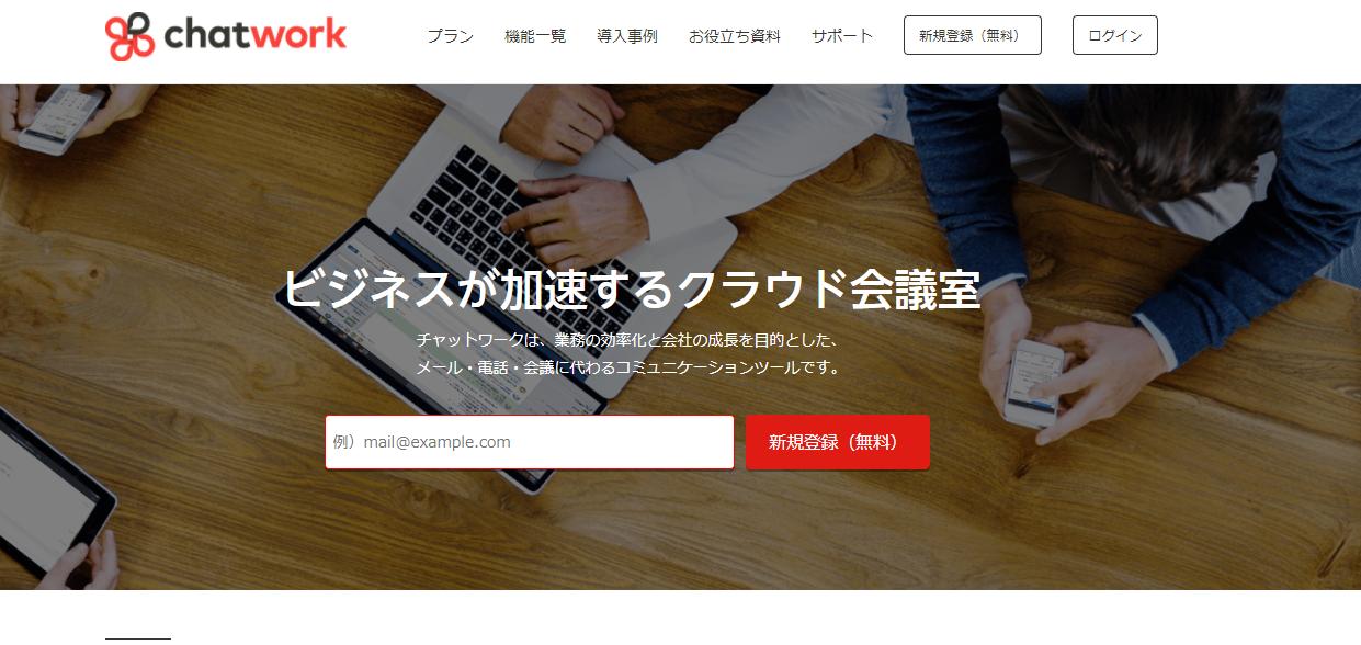 チャットワーク(ChatWork) | ビジネスが加速するクラウド会議室